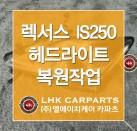 렉서스 IS250